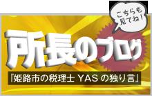 姫路市の税理士YASの独り言