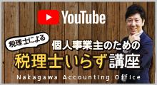 Youtube 個人事業主のための税理士いらず講座