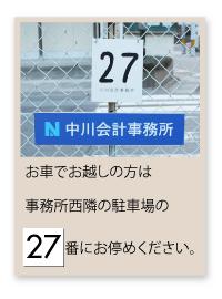 parking27